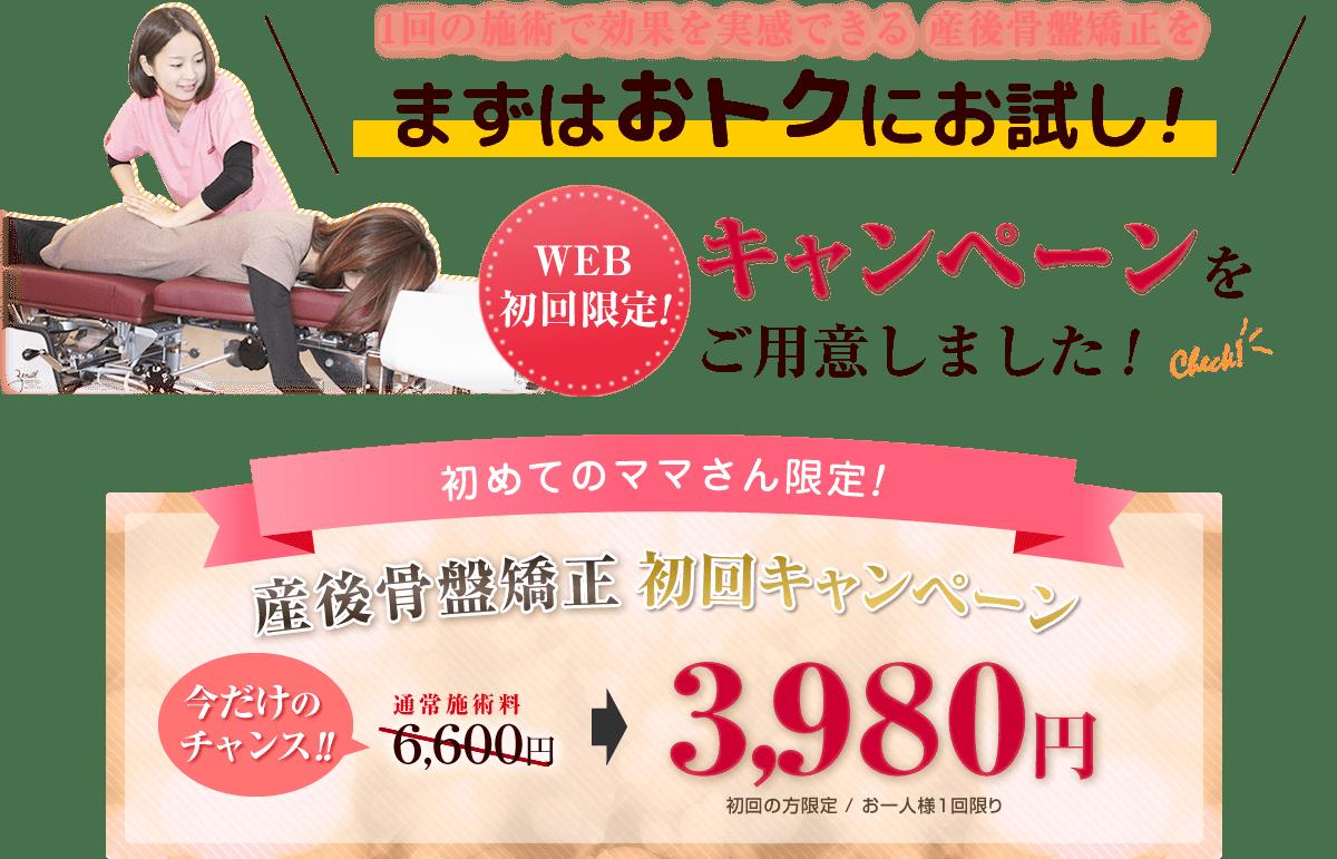 まずはおトクにお試し!WEB初回限定!キャンペーンをご用意しました!松山市産後骨盤矯正 通常施術料6,000円が3,000円に!