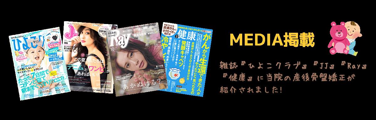 MEDIA掲載 雑誌『ひよこクラブ』『JJ』『Ray』『健康』に松山市ノビアスの産後骨盤矯正が紹介されました!