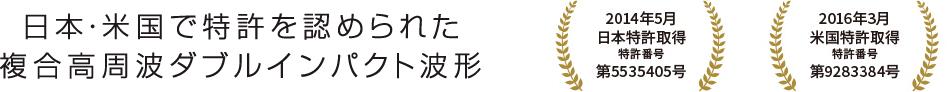 日本・米国で特許を認められた複合高周波ダブルインパクト波形、日本特許取得、米国特許取得